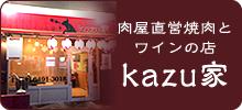 肉屋直営焼肉と ワインの店kazu家