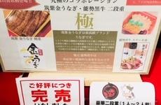 阪急宝塚店本日最終日